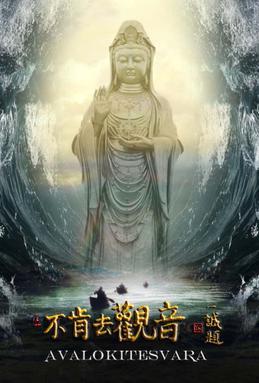 Name:  Avalokitesvara_(film).jpg Views: 159 Size:  20.6 KB