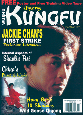 Kungfu Magazine 1997 February/March